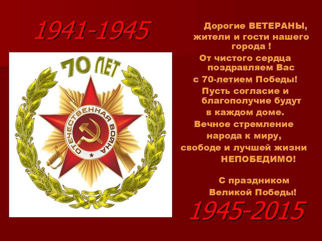 Поздравление ветеранов от пионеров