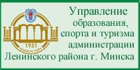 Сайт ўпраўлення адукацыі, спорту і турызму адміністрацыі Ленінскага раёна